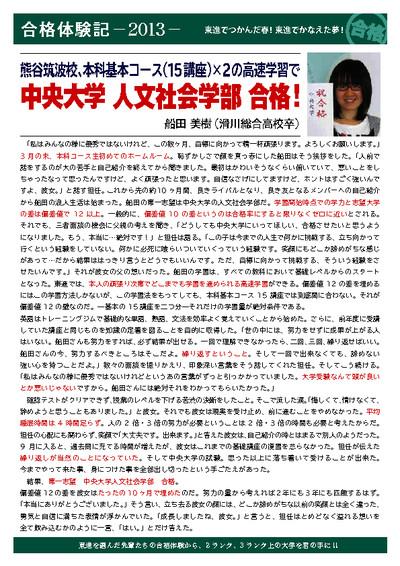 東進本科基本コース(15 講座)×2 の高速学習で中央大学 人文社会学部 合格!