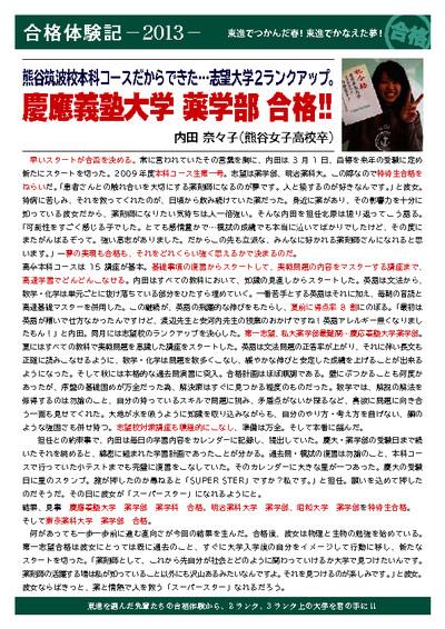 東進本科コースだからできた…志望校2ランクアップ。慶應義塾大学 薬学部合格!!!