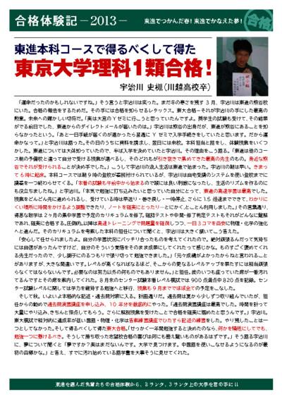 東進本科コースで得るべくして得た東京大学理科1類合格!